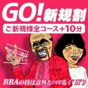 「☆GO!新規割☆」05/06(木) 12:26 | 熟女の風俗最終章 新宿・大久保店のお得なニュース