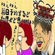 「☆激得!前日割!!☆」05/06(木) 13:06 | 熟女の風俗最終章 新宿・大久保店のお得なニュース