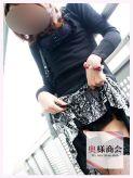 るみあ|奥様商会 金沢支社でおすすめの女の子