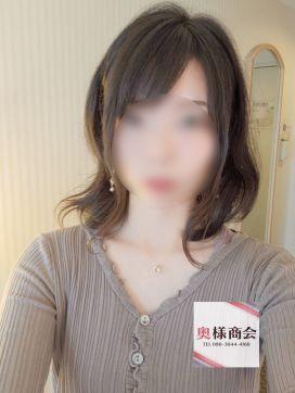 さら|奥様商会 金沢支社で評判の女の子