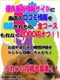 口コミ2000円割引|福島郡山ちゃんこでおすすめの女の子