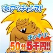 「激熱チャンス!!スーパーエドモンドタイム!」05/09(日) 15:02 | 福島郡山ちゃんこのお得なニュース