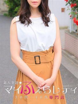 志穂|素人妻達☆マイふぇらレディで評判の女の子