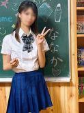 ななか|RAO(ラオウ)学園でおすすめの女の子