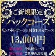 「★100分パックコース!リンパドレナージュ付き★」05/16(日) 23:00 | HEAVENのお得なニュース