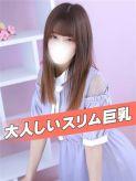 ★あずき|エロティックフルーちゅTokyo 錦糸町でおすすめの女の子