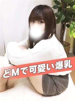 ★しずく【どMな爆乳癒し系美少女♡】