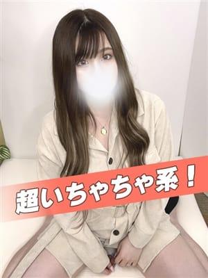 ★ちい【愛嬌抜群で超いちゃいちゃ系!】