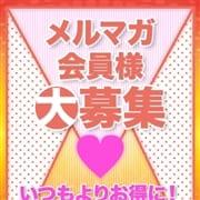 メルマガ特典がパワーアップ!|エロティックフルーちゅTokyo 錦糸町