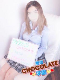 えみりん|湘南CHOCOLATE学園(ちょこれーと学園)でおすすめの女の子