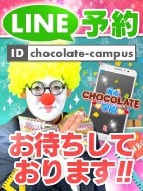 LINE予約|平塚風俗で今すぐ遊べる女の子