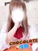 あいりちゃん|湘南CHOCOLATE学園(ちょこれーと学園)でおすすめの女の子