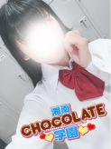 かりんちゃん|湘南CHOCOLATE学園(ちょこれーと学園)でおすすめの女の子