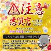 「【注意】静岡は悪質な振替・詐欺店が多いエリアです」05/08(土) 07:35 | スーパーハレンチ学園 静岡ストーリーのお得なニュース