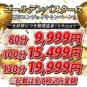 GWエンジョイキャンペーン!! 大好評につき期間延長!!|ドMバスターズ三重・四日市店