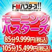 朝からお得に楽しんじゃいましょう!(^^)!|ドMバスターズ三重・四日市店