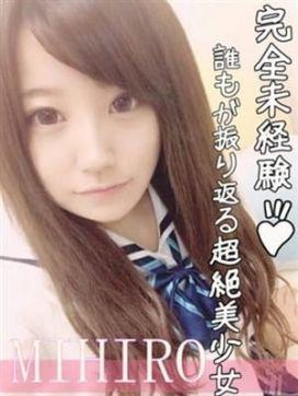 MIHIRO|Campus コスプレ系風俗専門店で評判の女の子