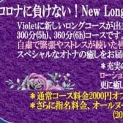 コロナに負けない!NewLongコースキャンペーン Violet 官能&回春マッサージ熟女セラピスト出張サービス