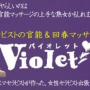 オンライン予約も可能です♪ Violet 官能&回春マッサージ熟女セラピスト出張サービス