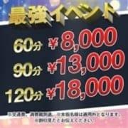 地球最安価格!!タイプ合わせもバッチリ!! |わいせつ倶楽部 神戸店