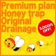 「⭐️3,000円0FF❗️⭐️プレミアプランがお得に❗️」05/07(金) 09:32 | honey trap 新潟中央店のお得なニュース