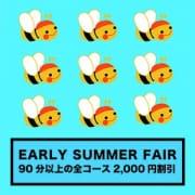 ⭐️EARLY SUMMER FAIR⭐️90分以上全コース2,000円OFF❤️|honey trap 新潟中央店