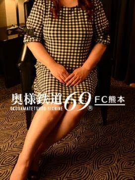 あい|奥様鉄道69熊本で評判の女の子