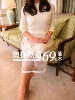 えま 奥様鉄道69熊本でおすすめの女の子