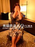 そよか|奥様鉄道69熊本でおすすめの女の子