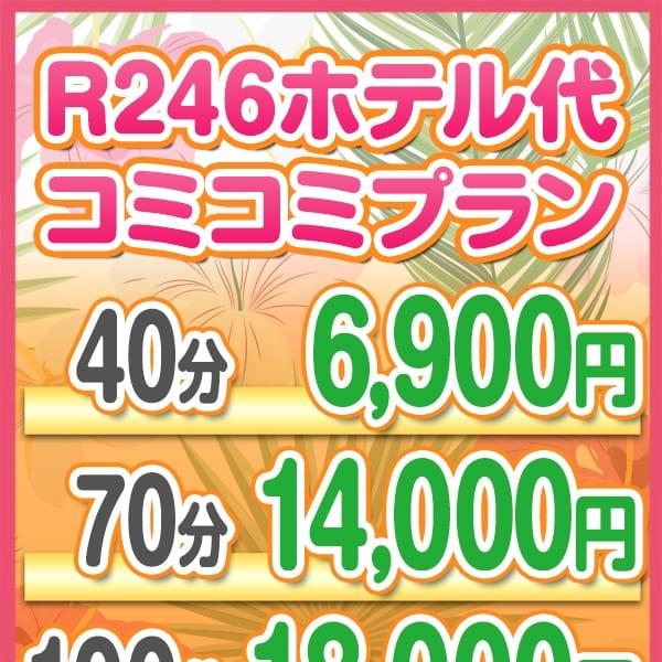 R246ホテル代コミコミプラン【部屋代コミプラン!】