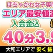 大和駅周辺!40分3900円!!!|大和最安値宣言!激安3900円ヘルス!ぽちゃカワ女子専門店