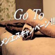 「GO TO メンエスキャンペーン!日本橋待ち合わせ♪」10/19(火) 17:01   Break(ブレイク)~休憩~のお得なニュース