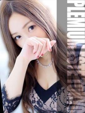 えま プレミアムエステ東京で評判の女の子