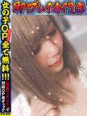 かすみ☆天然潮吹き感度抜群☆|ブラボー☆元祖即プレイ専門店でおすすめの女の子