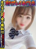あかね☆18歳Gcup元気っ娘!|ブラボー☆元祖即プレイ専門店でおすすめの女の子