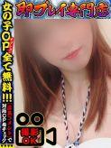 るり♪性にどん欲なFcup|ブラボー☆元祖即プレイ専門店でおすすめの女の子