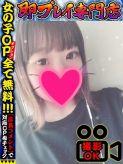 すずな☆スレンダーパイパン清純|ブラボー☆元祖即プレイ専門店でおすすめの女の子