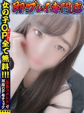 ここな☆リアルロリっ子アイドル|福岡県風俗で今すぐ遊べる女の子