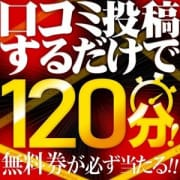「☆口コミかいて頂ければ+120分無料券が当たる!☆」05/18(火) 03:44   ブラボー☆元祖即プレイ専門店のお得なニュース