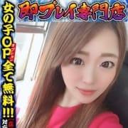 「かな☆超絶エロFカップフェラ好き」05/18(火) 04:54   ブラボー☆元祖即プレイ専門店のお得なニュース