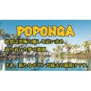 「オープン特別記念コースです♪」04/23(金) 15:02 | 回春リフレ ポポンガ極のお得なニュース