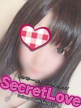きい|Secret Loveで評判の女の子