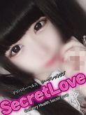 えれな|Secret Loveでおすすめの女の子