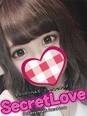 ほのか|Secret Loveでおすすめの女の子