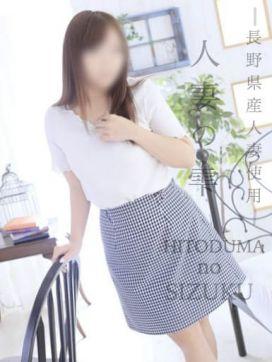愛美~まなみ~|人妻の雫で評判の女の子