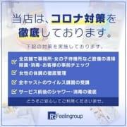 「☆当店ではコロナ対策を徹底しております☆」05/18(火) 00:33 | ほんとうの人妻 静岡店(FG系列)のお得なニュース