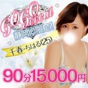 毎月恒例☆特大イベント!90分15,000円!|ほんとうの人妻 静岡店(FG系列)