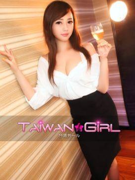 アラ|台湾ガールで評判の女の子