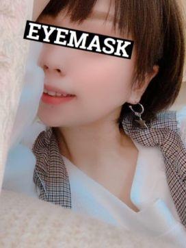 わか|EYE MASK 「アイマスク」で評判の女の子