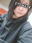あい|EYE MASK 「アイマスク」でおすすめの女の子